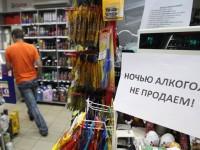 На запорожском курорте сократили время действия ночного запрета продажи алкоголя