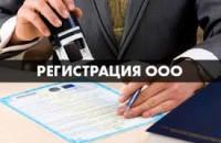 Регистрация ООО в Украине – почему лучше доверить профессионалам