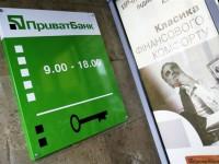 В центральном парке Запорожья откроют отделение банка