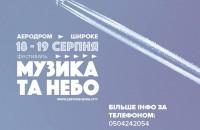 Запорожцы смогут добраться к фестивалю «Музыка и небо» на специальных автобусах (расписание)