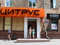 В центре Запорожья обворовали «Цитрус»