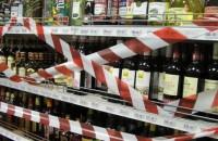 В День независимости в центре Запорожья ограничат продажу алкоголя