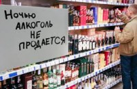 Двух работников «АТБ» оштрафовали за продажу алкоголя ночью