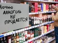 Работников «АТБ» оштрафовали за продажу алкоголя ночью