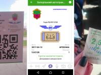 Запорожцы могут расплатиться в маршрутке со смартфона
