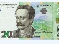 Как будет выглядеть новая 20-гривневая купюра (Видео)