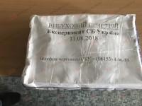 Работников райадминистрации эвакуировали из-за подозрительного пакета