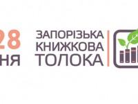 На главный книжный фестиваль Запорожья впервые выделят деньги из бюджета