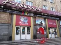 В запорожском кинотеатре решили снять с показа фильм, опасаясь радикалов