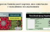 Запорожцам разъяснили, как получить электронное пенсионное удостоверение