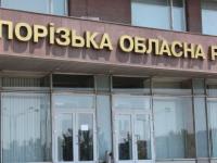 Депутат Запорожского облсовета досрочно сдаст мандат