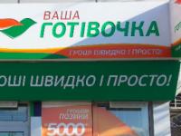 В центре Запорожья вооруженный мужчина ограбил центр выдачи кредитов
