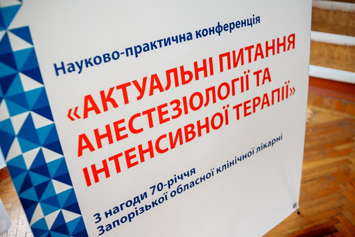 Фото 1_Конференция по анестезиологии к 70-летию ЗОКБ