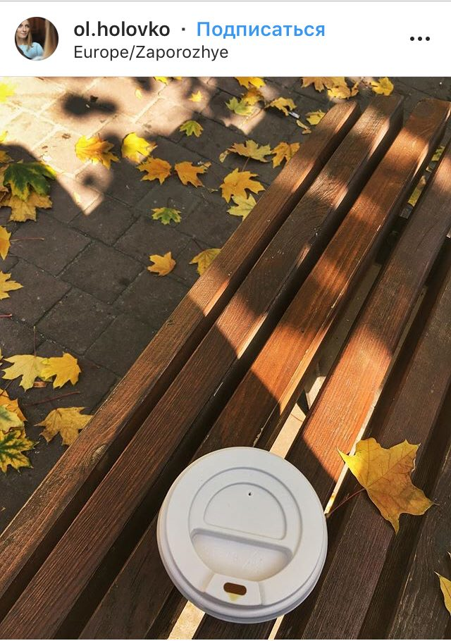 осень кофе