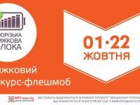 В Запорожье перед крупнейшим книжным фестивалем запустили тематический флешмоб