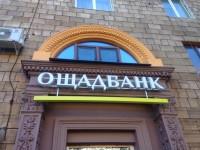 После критики в соцсетях фасад банка в центре Запорожье перекрасили (Фото)