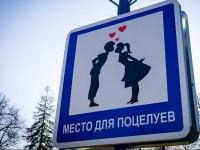 В Запорожской области появилось специальное место для поцелуев