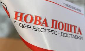 """""""Нова пошта"""" повысила тарифы"""