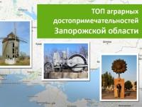 Памятники помидору и огородникам: опубликован необычный топ аграрных достопримечательностей Запорожской области