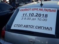 В центре Запорожья автомобилисты протестуют против высоких цен на топливо (Фото)