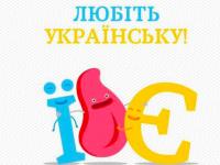 «Завдяки Ющенко і другу афроамериканцю»: запоріжці розповіли, чому перейшли на українську