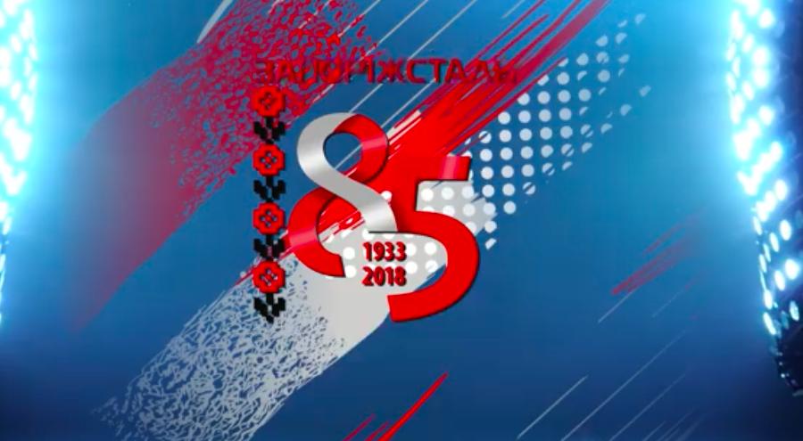 """На 85-летии """"Запорожстали"""" выступит солист «Modern Talking» (Видео)"""