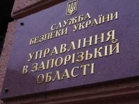 Суд закрыл дело против СБУшников, вымогавших взятку за токсичные отходы на ЗТМК: с флешки исчезли доказательства