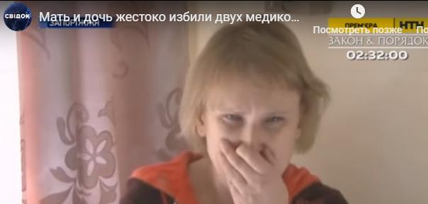 Избитая родственницами умершей в больнице бабушки врач стала пациенткой собственного отделения (Видео)