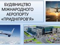 Между Днепром и Запорожьем за 2 года хотят построить новый аэропорт