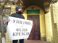 «Філія Кремля»: в Запорожье пикетируют управление московского патриархата (Фото)