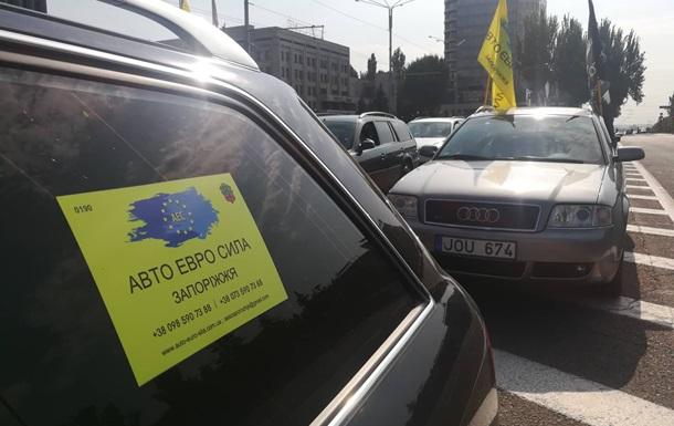 """""""Авто на запчасти, либо плати 5000 долларов"""": запорожские владельцы """"евроблях"""" выйдут на митинг"""