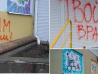 Новый фасад бердянского магазина изуродовали антиукраинскими надписями