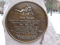 В Запорожье установили памятник первому олимпийскому чемпиону (Фото)