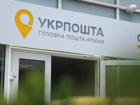 В «Укрпочте» предупредили о возможной задержке доставки посылок