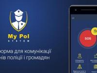 В Запорожье начнет работать мобильное приложение для связи с полицией