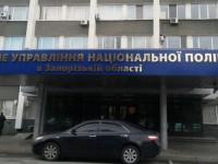 Из рядов запорожской полиции уволились несколько сотен правоохранителей