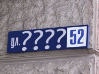 Переименование запорожских улиц признали полностью законным