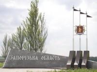 Юбилей Запорожской области будут отмечать целый год
