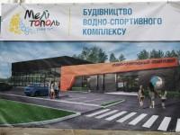 В Мелитополе за 80 миллионов построят бассейн