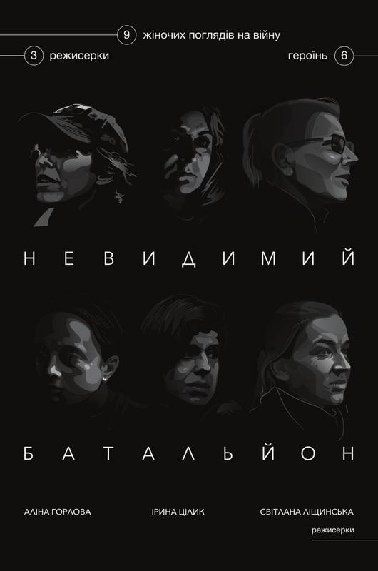 В Запорожье покажут документальный фильм о женщинах на войне