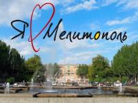 Мелитополь стал единственным украинском городом, который попал в рейтинг ЮНЕСКО