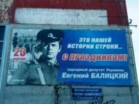 Нардеп Балицкий поздравил мелитопольцев с несуществующим в Украине праздником