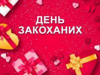 Брак на сутки и розыгрыш романтического ужина: в центре Запорожья отметят День влюблённых