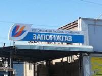 В «Запорожгазе» заявили об убытках в 75 миллионов и возможных срывах поставок