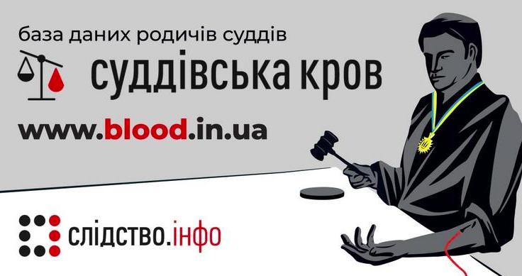 В Запорожье угрожают сорвать презентацию уникальной базы данных родственников судей