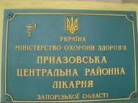 В Запорожской области на главврача больницы составили админпротокол из-за посуды с отбитой эмалью