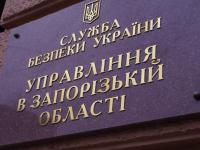 Запорожские СБУшники допросят более 70 членов «Батькивщины» и работников избирательных комиссий