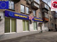 Запорожская мэрия отдала по заниженной цене помещение под магазин