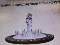 Возле Запорожского дуба установят гранитный ствол почти за 2 миллиона
