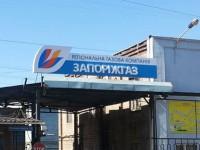 «Запорожгаз» заплатит крупный штраф из-за завышенных тарифов